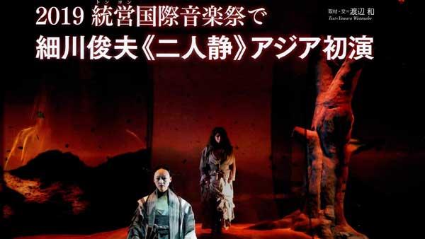 double page with Futari Shizuka pictures